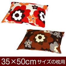 枕カバー枕まくらカバー35×50cm35×50cmサイズファスナー式フフラ綿100%ぶつぬいロック仕上げまくらカバー