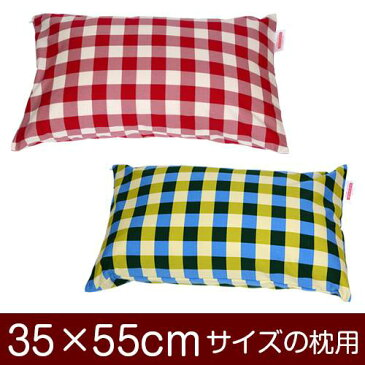 枕カバー 枕 まくら カバー 35×55cm 35 × 55 cm サイズ ファスナー式 チェック 綿100% ぶつぬいロック仕上げ まくらカバー
