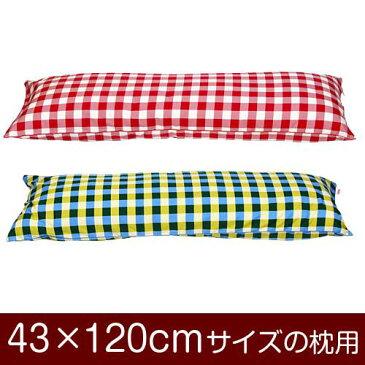 枕カバー 枕 まくら カバー 43×120cm 43 × 120 cm サイズ ファスナー式 チェック 綿100% パイピングロック仕上げ まくらカバー
