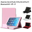 iPad Air iPad air2用ワイヤレスbluetoothキーボード ケース スタンドマルチ機能 脱着式ipad bluetoothキーボード【RCP】【05P03Dec16】