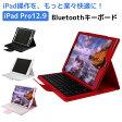 iPad Pro用ワイヤレスbluetoothキーボード ケース スタンドマルチ機能 脱着式ipad bluetoothキーボード ワイヤレスキーボード ipadキーボード タブレットキーボード【RCP】【05P03Dec16】
