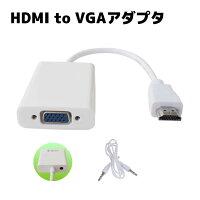 HDMItoVGAハイビジョン変換ケーブル1080Pサポート仕様☆音声出力対応【6-Sep】