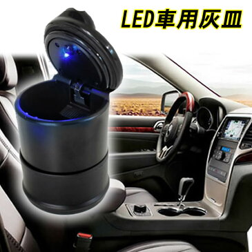 ドリンクホルダー対応 車載LED付き灰皿 フタ付 アクセサリー ポータブル灰皿車の内装おしゃれな携帯灰皿、パーツ 車載灰皿
