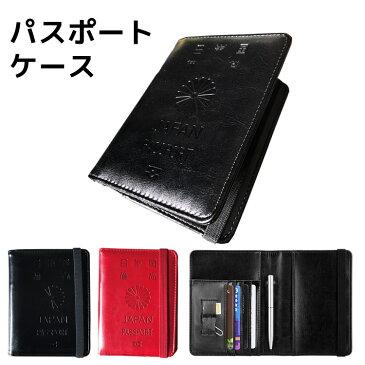 パスポートケース コンパクトサイズ パスポートカバー 旅行 便利グッズ 安全 薄型 カード入れ 旅行グッズ スキミング防止 パスポート収納
