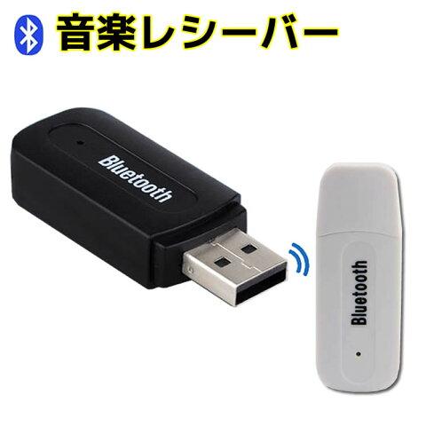 Bluetooth ミュージック レシーバー ミュージックレシーバー USB式 車内で音楽 ワイヤレス オーディオ レシーバー Bluetooth iPad iPhone ブルートゥース Android Bluetoothレシーバー トランスミッター AUX オーディオ 高音質 簡単 送料無料
