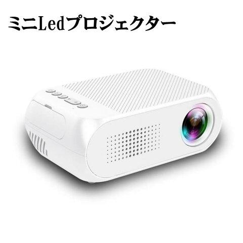 mini プロジェクター 小型Led投影機 家庭用Mini Projector、Ledプロジェクター Led光源 軽便携帯式 ホームシアター パソコ ン/スマホ/タブレット/ゲーム機など接続可能