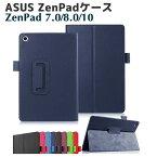 ZenPad3ケース Z380CG Z380C Z580 Z300CL ZenPad 10 Z300CL/Z300C /ZenPad7.0 170C ケース ZenPad 10ケース カバー 手帳型 薄型 軽量 スタント 手帳型ケース zenpad3ケース zenpad3カバー ZenPad 8.0カバー エイスース・アスース