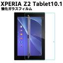 Xperia Z2 Tablet10.1 ガラスフィルム 強化ガラス 撥油性 表面硬度 9H タブレットフィルム タブレット保護フィルム 2.5D ラウンドエッジ加工 液晶ガラスフィルム ガラス保護フィルム 1