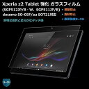 Xperia Z2 Tablet10.1 ガラスフィルム 強化ガラス 撥油性 表面硬度 9H タブレットフィルム タブレット保護フィルム 2.5D ラウンドエッジ加工 液晶ガラスフィルム ガラス保護フィルム 2