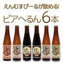 ビアへるん飲み比べ6本セットクラフトビール 地ビール 島根県...