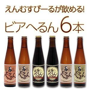 10年連続ビアコンテスト受賞の地ビール醸造所!縁結びの黒ビール(えんむすびーる)が入ってビアへるんが全て味わえる御利益ビール6本セット!