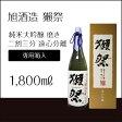 【夏のお中元、贈り物に】獺祭(だっさい)純米大吟醸二割三分 遠心分離 箱入り【旭酒造】