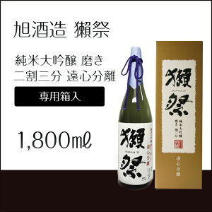 純米大吟醸磨き二割三分(1.8L)