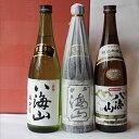 八海山飲み比べセット大吟醸、純米吟醸、特別本醸造 720ml 送料無料 ラッピング無料 のし無料 日本酒 地酒 贈り物 プレゼント 宅飲み 御歳暮 ハロウィン