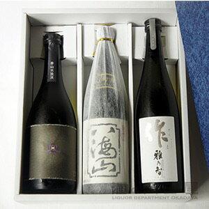 作 ざく 雅乃智、八海山 大吟醸、奥 夢山水浪漫 各720ml豪華な日本酒飲み比べセット 大吟醸酒 純米吟醸酒 送料無料 ラッピング無料 のし無料 日本酒 地酒