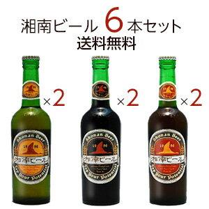 【地ビール】神奈川県発熊沢酒造湘南ビール湘南ビール6本セット