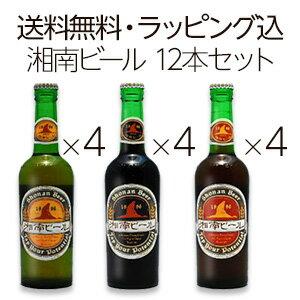 【地ビール】神奈川県発熊沢酒造湘南ビール湘南ビール12本セット