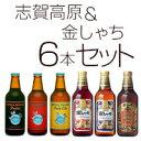 志賀高原ビール&金しゃちビールセット 6本入り 愛知県 長野...