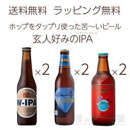志賀高原ビール サンクトガーレン 箕面ビール IPA 6本 飲み比べセット 各2本クラフトビール 地ビール 詰め合わせセット 飲み比べ ビール ギフト 宅飲み 家飲み