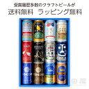 クラフトビール飲み比べセット 12本 詰合わせギフトセット よなよなエール、銀河高原、コエド、エチゴ...