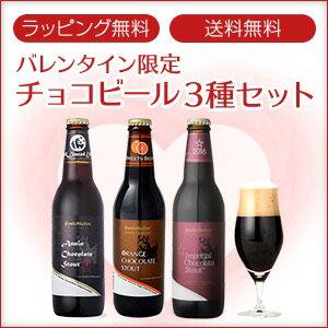サンクトガーレン・スイーツビール3種セットオリジナルBOX入り