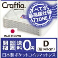 【送料無料】Craftia日本製ポケットコイルマットレス【7.5インチ/7ゾーン・やわらかめ】〔メリノウール/シルピュア〕