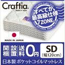 日本製 ポケットコイルマットレス セミダブル (SDサイズ) メリノウ...
