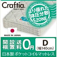 【送料無料】Craftia日本製ポケットコイルマットレス【6.5インチ/5ゾーン・ふつう】〔竹ヘリンボーン/シルピュア〕