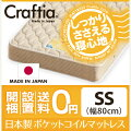 【送料無料】Craftia日本製ポケットコイルマットレス【5.5インチ/ややかため】〔シャルドネ備長炭〕