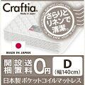 【送料無料】Craftia日本製ポケットコイルマットレス【5.5インチ/eco・ふつう】〔リネンワッフル〕