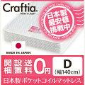 【送料無料】Craftia日本製ポケットコイルマットレス【5.5インチ/eco・ふつう】〔ジュノ〕