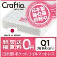 日本製 ポケットコイルマットレス クイーン Q1 (Q1サイズ) ジュノ 【送料無料】 日本製ポケットコイルマットレス専門ストアCraftia (クラフティア)