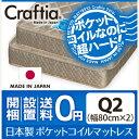マットレス 日本製 クイーン Q2 (Q2サイズ) ダイヤモンドロック...