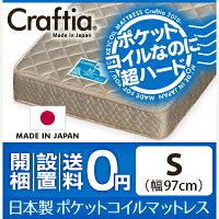 【送料無料】Craftia日本製ポケットコイルマットレス【5.5インチ/かため】〔ダイヤモンドロック〕