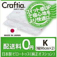 ピロートップサーモクリマキング(Kサイズ)【送料無料】