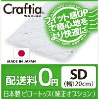 ピロートップサーモクリマセミダブル(SDサイズ)【送料無料】
