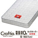 日本製 サイズオーダー ポケットコイル マットレス フレックス シングル (幅80〜100cm)   Craftia クラフティア 国産 ベッドマットレス ベッドマット 送料無料 開梱設置無料