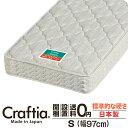 日本製 ポケットコイル マットレス 竹ヘリンボーン シングル   Craftia クラフティア 国産 ベッドマット...