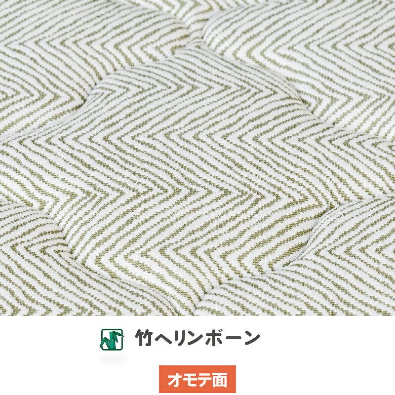 日本製 ポケットコイルマットレス ダブル (Dサイズ) 竹ヘリンボーン  【開梱・設置無料】 日本製ポケットコイルマットレス専門ストアCraftia (クラフティア)