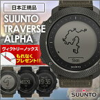 【ポイント10倍】国内正規品 スントSUUNTO TRAVERSE ALPHASTEALTH/FOLIAGE/BLACK REDGPS Bluetoothミリタ...