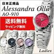 【ポイント2倍】Alessandra OllaアレサンドラオーラAO-911/AO-912/915-AO-918 レディース時計[あす楽/ラッピング/送料無料]