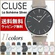 CLUSE(クルース)ラ・ボエームシルバー 革ベルトレディースにお勧め時計【あす楽/ラッピング/送料無料】