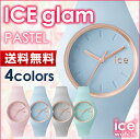 [日本正規品][ポイント10倍]ICE-WATCHアイスウォッチICE-Glam Pastel アイスグラムパステル レディース腕時計Wind 001066 / Pink lady 001065 / Lotus 001063 / Aqua 001064[あす楽/ラッピング/送料無料]