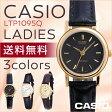 [送料無料][ポイント2倍]CASIO カシオ 腕時計LTP1095Q-1A / LTP-1095-7A / LTP-1095Q-9Aチープカシオ レディース時計[メール便発送][1年保証]