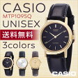[送料無料][ポイント2倍]CASIO カシオ 腕時計MTP1095Q-1A / MTP1095Q-7A / MTP1095Q-9Aチープカシオメンズ(ユニセックス)時計メール便発送のため日時指定、代引きでのお届けができません。