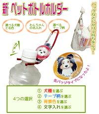 犬種別ペットボトルホルダー