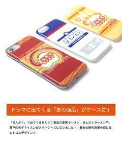 スマホケース全機種対応ハードケース携帯ケース防水ケース付クリアケースホワイト人気シンプルおしゃれiphoneケース