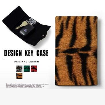 キーケース [タイガー 虎柄] 4連 スマートキー 鍵入れ キーホルダー キーチェーン カード入れ メンズ レディース かわいい 鍵 フェイクレザー 合皮 プリントアニマル