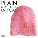 【メール便可】ニット キャップ 【ワッフル】ピンク【無地】 WAFFLE KNIT CAP PLAIN ビーニー ニット帽 帽子 メンズ 登山ガール 雪山 通勤 通学