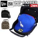 ニューエラ キャップキャリアー 2個収納 NEW ERA 帽子収納 持ち運びに便利 キャップ収納ケース NEWERA キャリーケース 2PACK 2パック キャップラック 帽子ケース メンズ NEW ERAグッズ ケアアイテム Cap Carrier